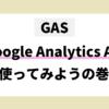 GAS Google Analytics APIを使ってみよう