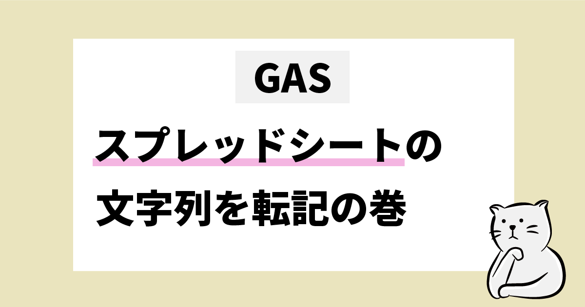 GAS スプレッドシートの文字列を転機の巻