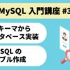 MySQL入門講座#3 スキーマから データベース実装 MySQLの テーブル作成
