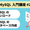 MySQL入門講座#2 MySQLのダウンロード MySQLのデータベース作成