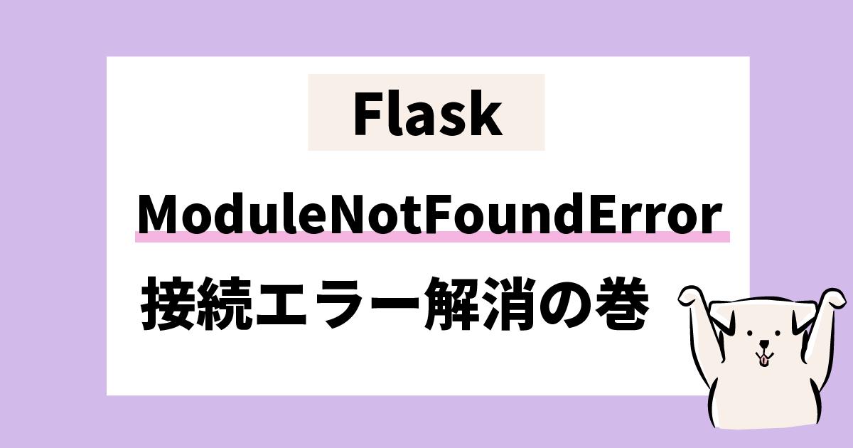 Flask ModuleNotFoundError 接続エラー解消の巻