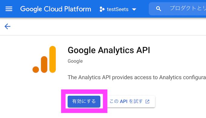 GAS Google Analytics API GoogleCloudPlatform 有効にする