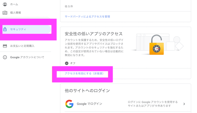 Googleのアカウント セキュリティ アクセスを有効にする