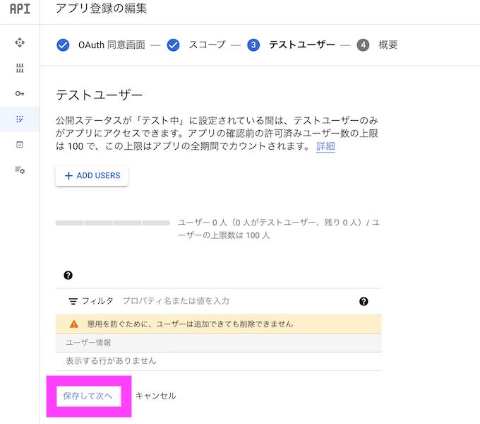 Google Cloud Platform Gmail API  認証情報 OAuth同意画面 アプリ登録の編集 テストユーザー 保存して次へ