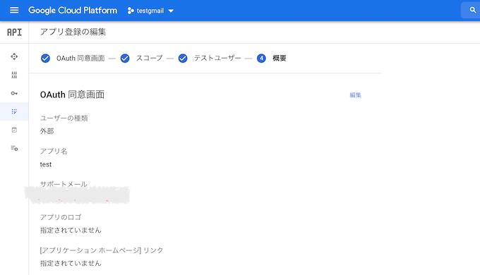 Google Cloud Platform Gmail API  認証情報 OAuth同意画面 アプリ登録の編集 概要