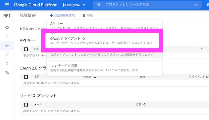 Google Cloud Platform Gmail API  認証情報 OAuthクライアントID