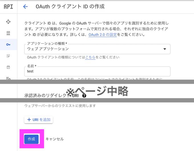 Google Cloud Platform Gmail API  認証情報 OAuthクライアントIDの作成 作成