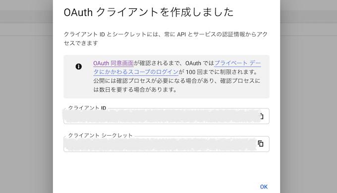 Google Cloud Platform Gmail API  認証情報 OAuthクライアントID OAuthクライアントを作成しました