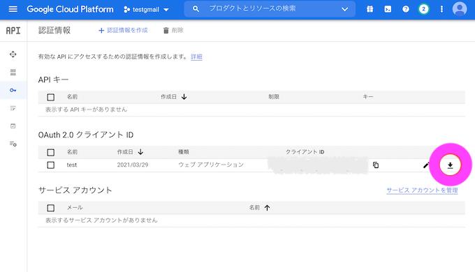 Google Cloud Platform Gmail API  認証情報 OAuthクライアントID OAuth2.0クライアントID ダウンロード
