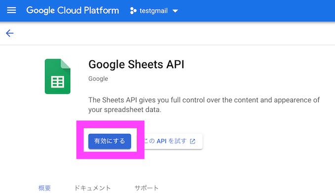 Google Cloud Platform APIライブラリ GoogleSheetsAPI  有効にする