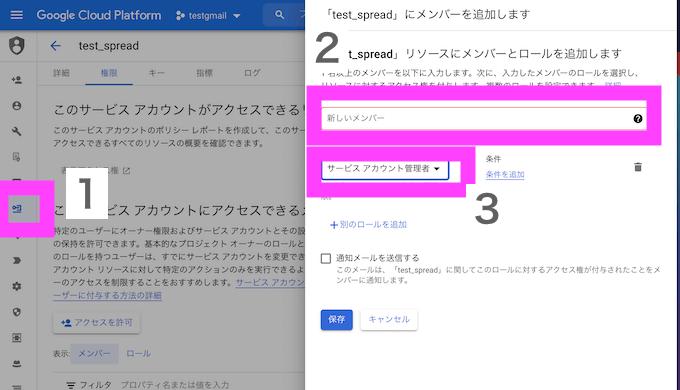 Google Cloud Platform GoogleSheetsAPI  権限 アクセスできるメンバーを追加