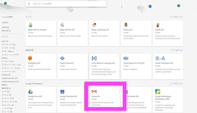 Google Cloud Platform トップページ APIライブラリ Gmail API