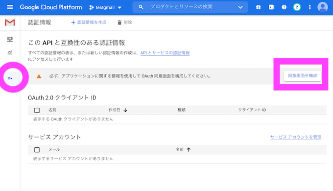 Google Cloud Platform Gmail API  認証情報 同意画面を構成