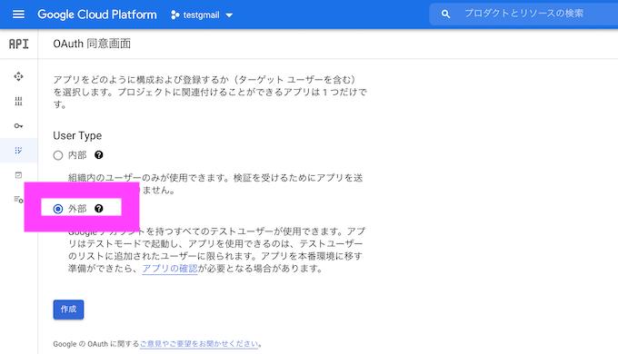 Google Cloud Platform Gmail API  認証情報 OAuth同意画面 UserTyepe 外部