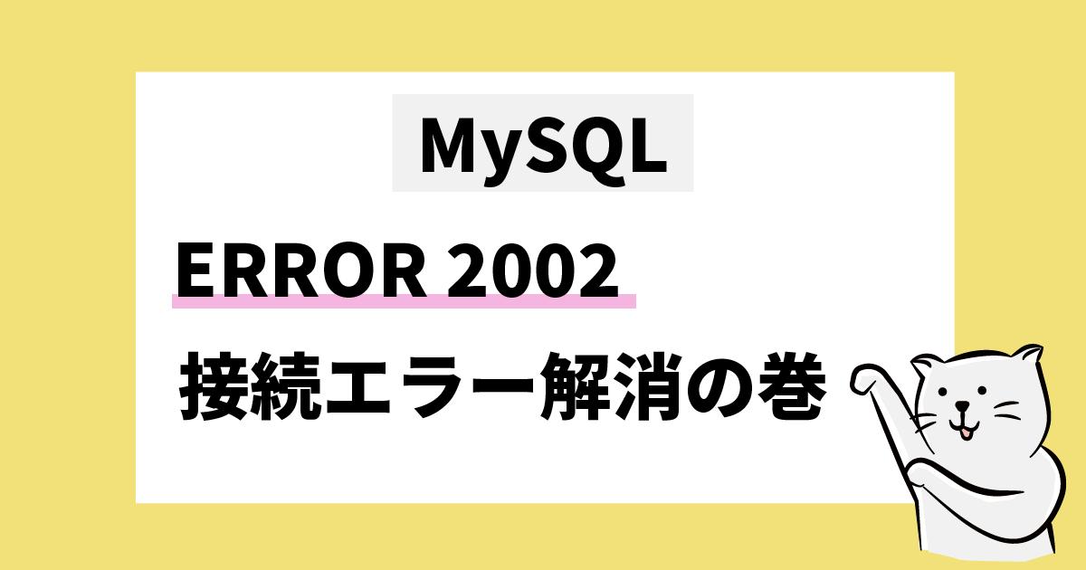 MySQL EROOR2002 接続エラー解消の巻