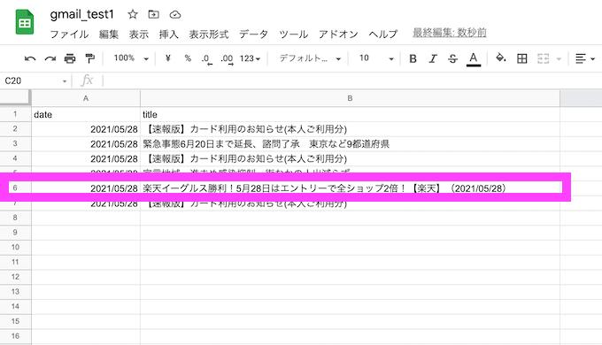 GAS GoogleSheetsAPI  スプレッドシート gmail_test1 「楽天」の文字列を検索して、行単位で転記