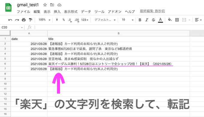 GAS GoogleSheetsAPI  スプレッドシート gmail_test1 「楽天」の文字列を検索して、転記