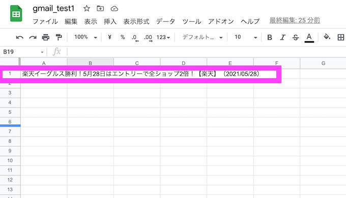 GAS GoogleSheetsAPI  スプレッドシート gmail_test1 sheet2「楽天」の文字列を検索して転記、実行結果