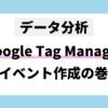 データ分析 Google Tag Managerのイベント作成の巻