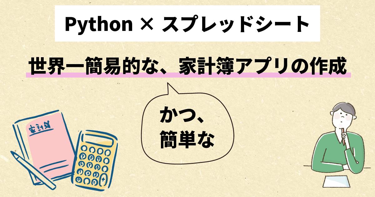 Python×スプレッドシート 世界一簡易的な、かつ簡単な家計簿アプリの作成