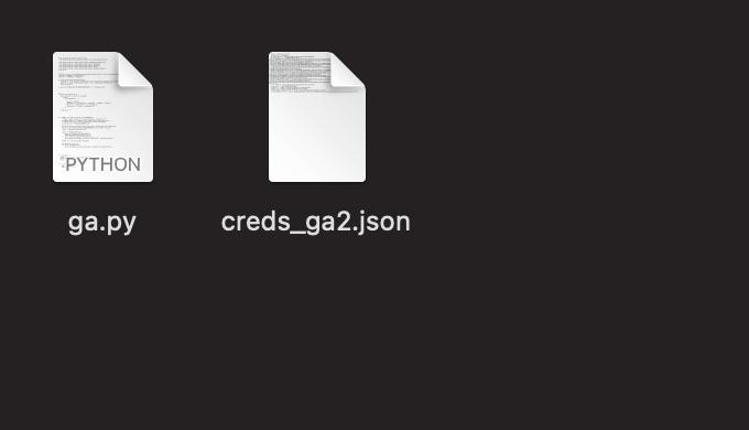 ファイル ga.py creds_ga2.json